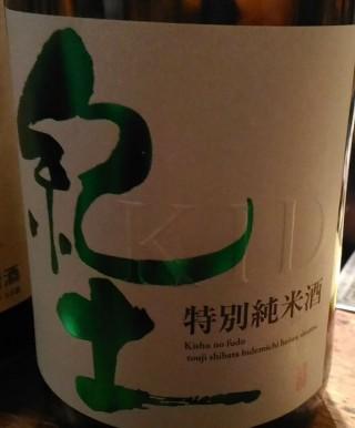 紀土(特別純米)和歌山 海南(558円)