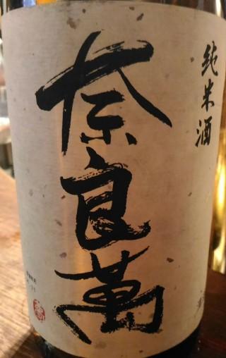 かこも 奈良萬(純米) 福島 喜多方(558円)