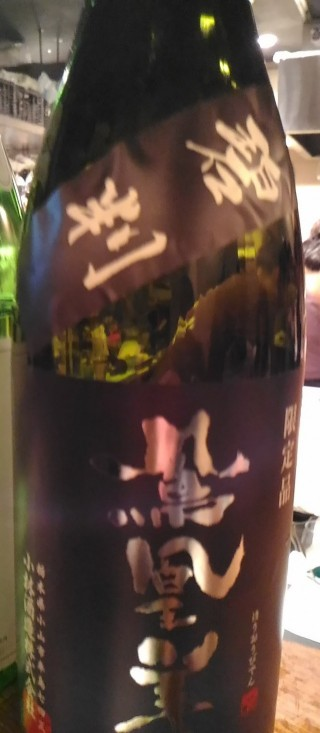 かこも 鳳凰美田 碧判(純米吟醸無ろ過生原酒)栃木 小山(628円)