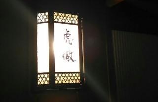 虎徹 外観(外灯)