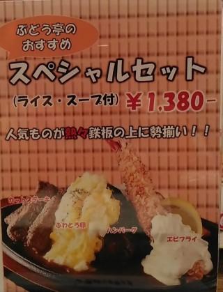 ぶどう亭 メニュー スペシャルセット