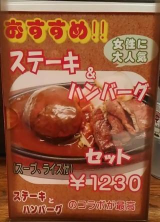 ぶどう亭 メニュー ステーキ&ハンバーグセット