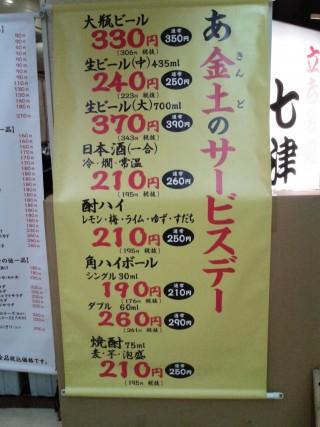 七津屋 ドリンクメニュー(金土のサービスデー