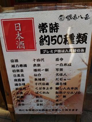鶴亀八番20160109 店外 お酒看板