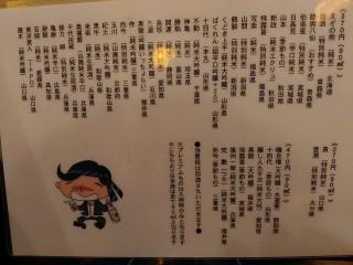 鶴亀八番 日本酒メニュー