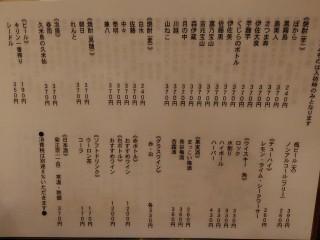 鶴亀八番 ドリンクメニュー 焼酎、ビールなど