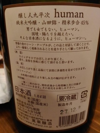 醸し人九平次(純米大吟醸)human「山田錦」(90ml 470円)  説明
