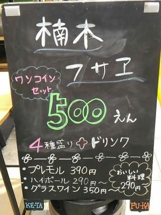楠木フサヱ ワンコインセット 500円 4種盛り+ドリンク