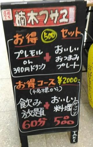 楠木フサヱ 店外メニュー お得セット500円 お得コース2000円