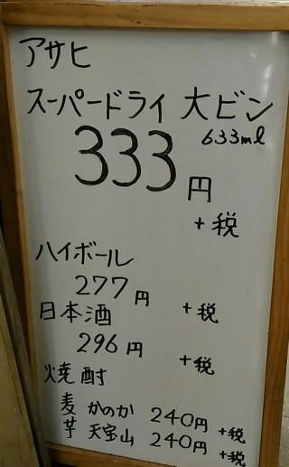 しげ家 ドリンクメニュー看板 スーパードライ大瓶360円(税込み)