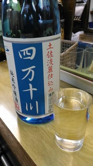 ウエダ酒店 四万十川「純米吟醸」(1合 290円)