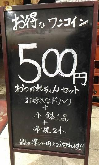 しん家 ワンコインセットメニュー「おつかれちゃんセット」(500円)