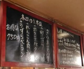 しん家 串セットメニュー(5本 750円)