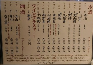 一作鮨 日本酒メニュー