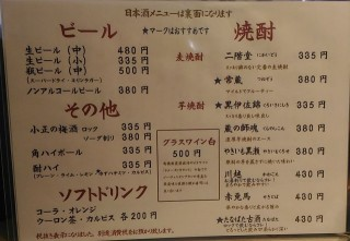 一作鮨 ビール、焼酎メニュー
