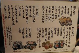 一作鮨 お寿司メニュー(巻き)