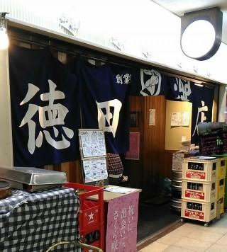 徳田酒店 外観