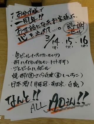 徳田酒店 一周年メニューのチラシ