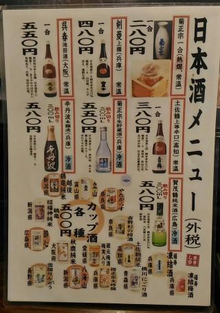 まきし亭 日本酒メニュー