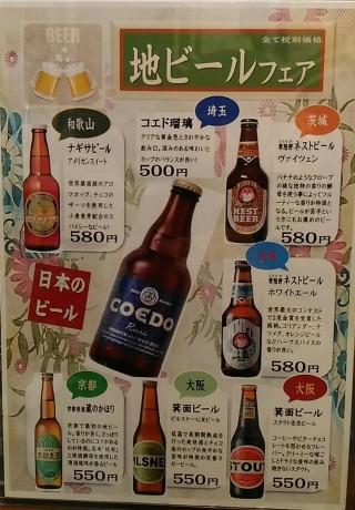 まきし亭 地ビールメニュー