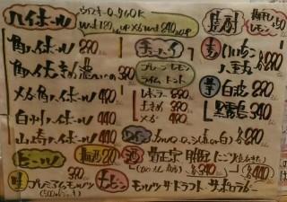 徳田酒店第3ビルB2店 ドリンクメニュー