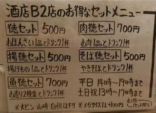 徳田酒店第3ビルB2店 お得なセットメニュー