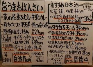 徳田酒店第3ビルB2店 本日のおすすめメニュー