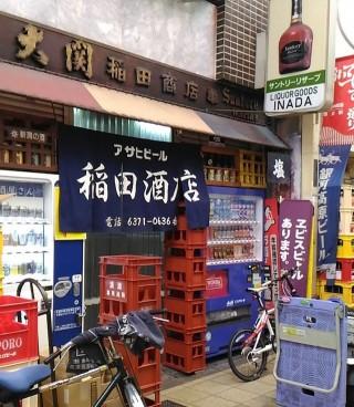 稲田酒店 外観