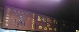 稲田酒店 店内