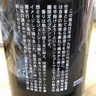 稲田酒店 山本 純米吟醸(100ml 340円)