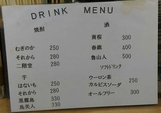和 ドリンクメニュー 焼酎 日本酒