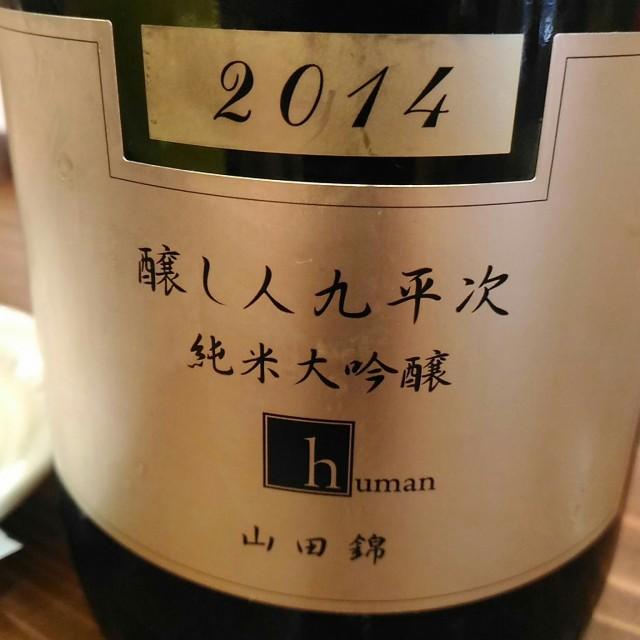 焼き鳥(160円)、醸し人九平次human(90ml 470円)が美味かった「鶴亀八番」立ち飲み(神戸三宮)