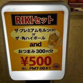 立ち呑みBAR RIKI 店外 ワンコインセットの看板