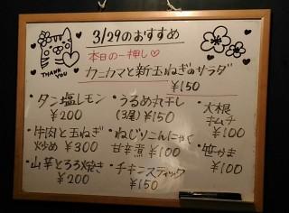 立ち呑みBAR RIKI 本日のお勧めメニュー