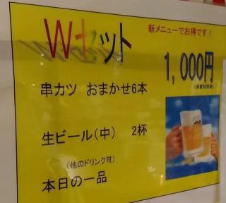 串泰 Wセット1000円