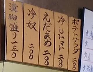 串泰 店内の札メニュー
