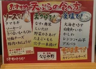 なじみ野 天ぷらの食べ方
