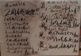 徳田酒店 2周年記念フードメニュー