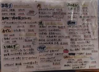 徳田酒店 フードメニュー