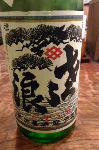 ひらやま 琵琶のささ波(390円)