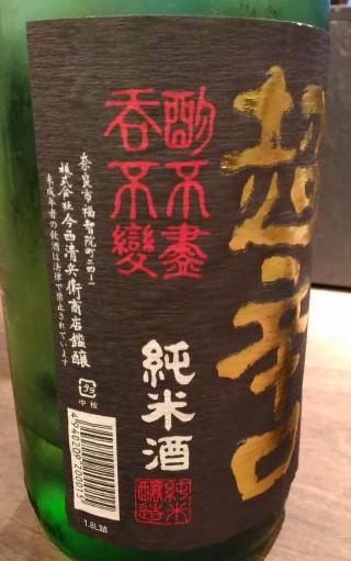 かこも 日本酒 春鹿「純米」(560円)