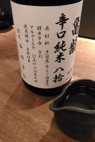 かこも 日本酒 亀齢「純米」(560円)