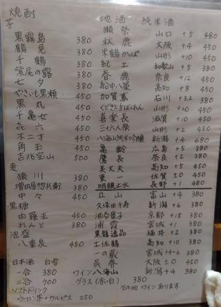 立ち呑み処 ひさまつ 焼酎、日本酒メニュー