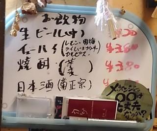 かんちゃん ドリンクメニュー 生ビール、チュウハイ