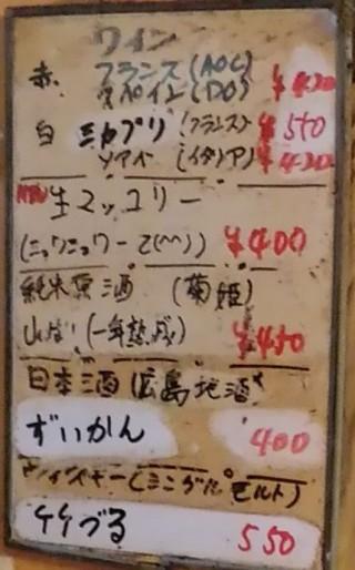 かんちゃん ドリンクメニュー ワイン、日本酒
