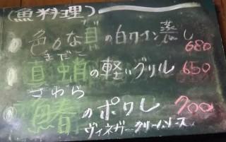 裏ヒロヤ フードメニュー(魚料理)