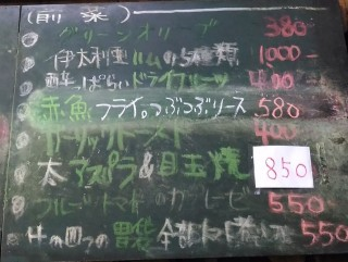 裏ヒロヤ フードメニュー(前菜)