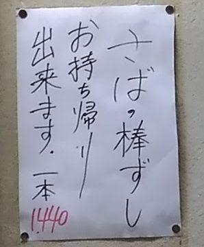 大安 さばの棒ずし持ち帰り(1440円)