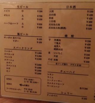 肴や ドリンクメニュー(ビール、スパークリング、日本酒、焼酎、チューハイ)