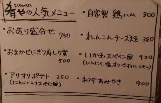 肴や フードメニュー(人気メニュー)